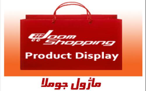 پلاگین اتصال joomshopping (جومشاپینگ) جوملا به درگاه بانک های ایران